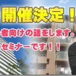 11月8日・・・私、津崎哲郎が熊本にて、不動産投資をテーマにした「初セミナー」を開催します!!