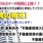 福岡で不動産投資入門セミナー開催が決まりました!今回は女性大家さんとのコラボです!!