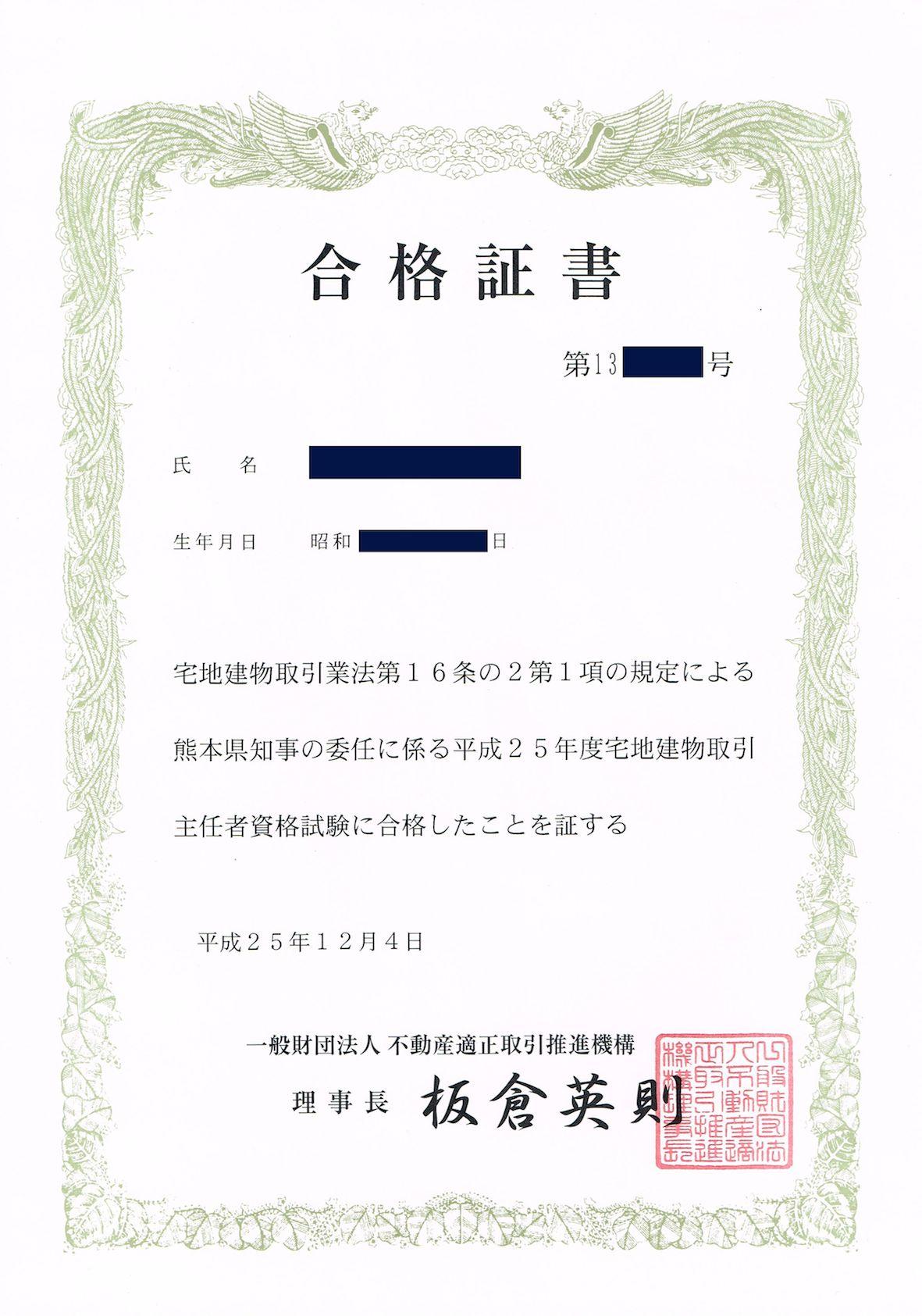 宅建合格証20140509